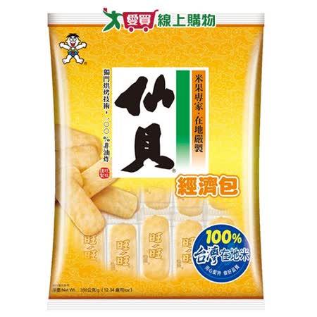 H-旺旺仙貝米果經濟包350G