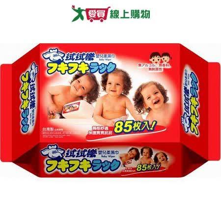 ★買一送一★拭拭樂嬰兒柔濕巾85片