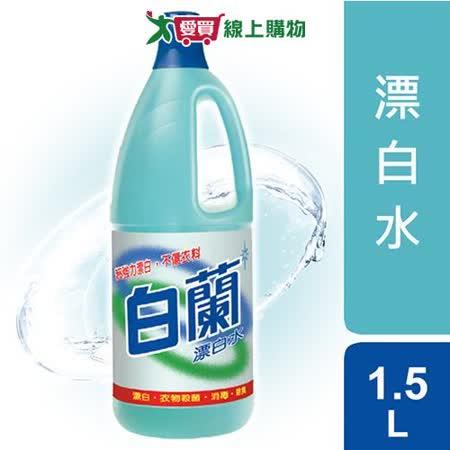 白蘭漂白水1500ml