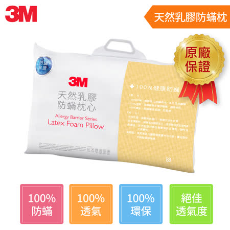 3M(送真空保鮮盒) 天然乳膠防蹣枕心