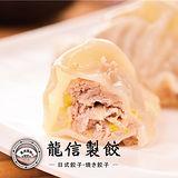 【龍信製餃】手工高麗菜水餃 3盒 (378g/盒)