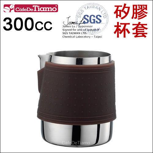 Tiamo 1029不鏽鋼拉花杯-咖啡色 300cc (矽膠杯套) HC7064
