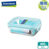 Glasslock強化玻璃微波保鮮盒 - 長方形400ml團購6入組