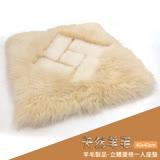 【范登伯格】純天然紐西蘭立體羊毛坐墊-雪菱格