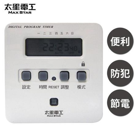 省電家族-袖珍型數位式定時器