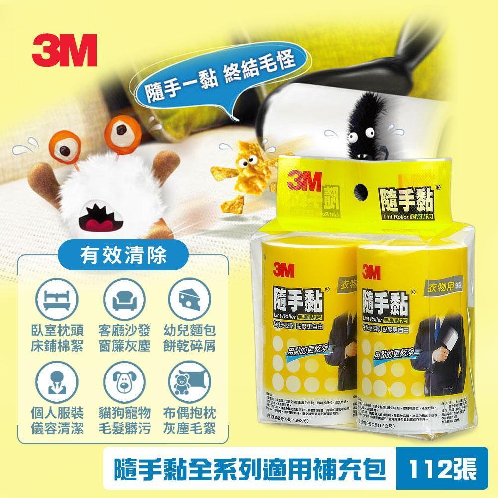 【3M】隨手黏-衣物用毛絮黏把補充包(56張×2捲)