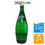 法國沛綠雅Perrier氣泡礦泉水330ml*24入( 箱)