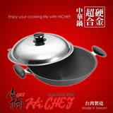 【掌廚】CHEF可樂膳超硬合金中華鍋 (KH-40W)