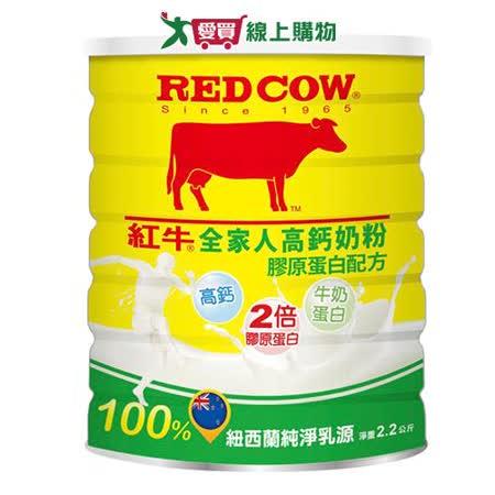紅牛全家人高鈣營養奶粉-膠原蛋白配方2.4kg