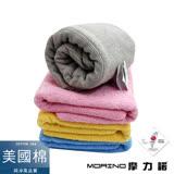 任選【MORINO】美國棉素色緞條浴巾
