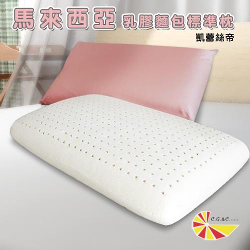【凱蕾絲帝】純天然馬來西亞進口傳統麵包型-乳膠枕(2入)
