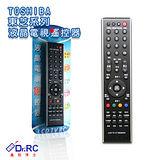 東芝 TOSHIBA 系列液晶電視遙控器