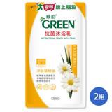 【超值2入組】綠的抗菌沐浴乳補充包-洋甘菊700ml