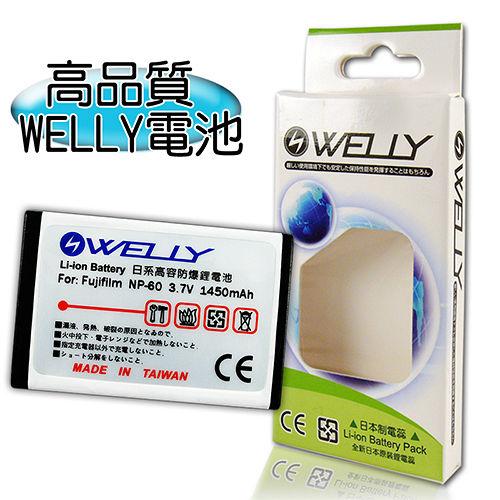 【WELLY】MEGXON VX6HD / VX6-HD 高容量鋰電池(1450mAh)