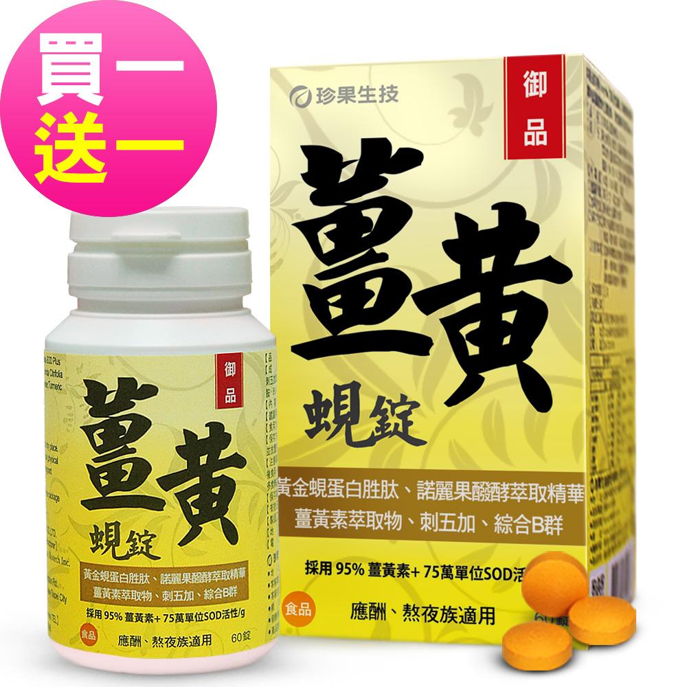 買1送1~珍果~御品薑黃蜆錠~SOD Plus 效期至2019.4.18