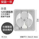 【永信牌】MIT 台灣製造12吋風量大吸排風扇 FC-512