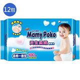 滿意寶寶濕紙巾(柔棉型)補充包100張*12包(箱)