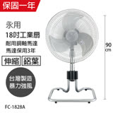 永用牌 18吋工業桌立扇(鋁葉) FC-1828A