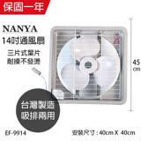 【南亞牌】14吋排風扇EF-9914