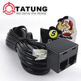【TATUNG大同】電話變化延長線(黑/5M)3入組 TBAV-C147