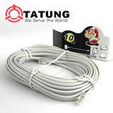 【TATUNG大同】電話變換延長線(10M)3入組TBAV-C118