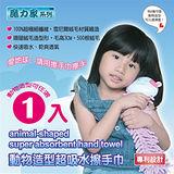 (魔力家系列)動物造型超吸水擦手巾x 1入裝(八款造型任選)(雪尼爾材質織造)