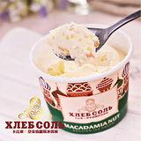 【卡比索】俄羅斯夏威夷果仁冰淇淋 (120ml/盒) 任選