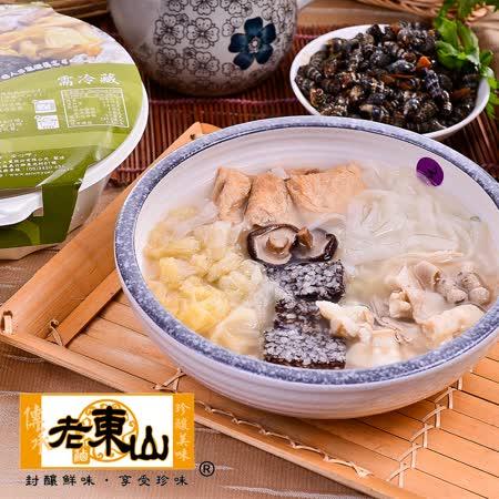 老東山 獨享酸菜白肉鍋3盒