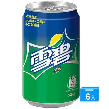 雪碧汽水易開罐330ml*6罐裝-friD...