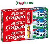 高露潔三重功效牙膏(超值2送1)160g