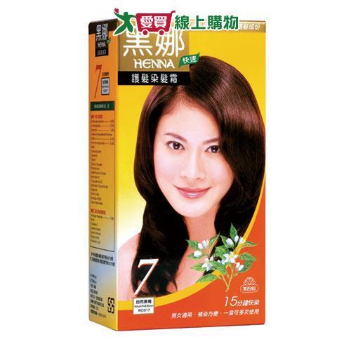 美吾髮黑娜護髮染髮霜-自然黑褐80g