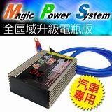MPS 魔力三代 全區域升級電瓶版穩壓器/逆電流/電瓶活化器