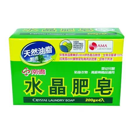 水晶肥皂200G*4塊