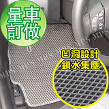 【量車訂做】汽車蜂槽式防滑腳踏墊《一般轎車二排椅專用》