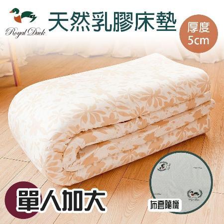 ROYAL DUCK 5cm 純天然乳膠床墊-單人