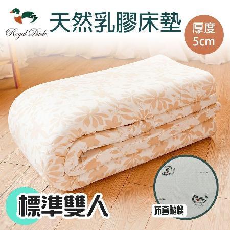 ROYAL DUCK 5cm 純天然乳膠床墊-雙人