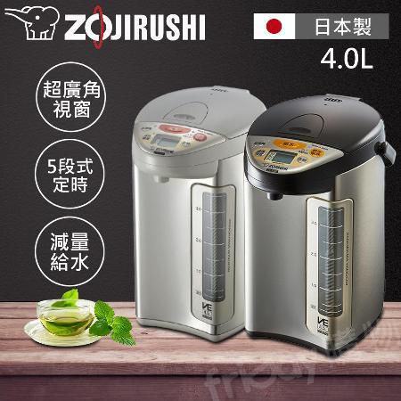 象印4L VE真空保溫熱水瓶CV-DSF40