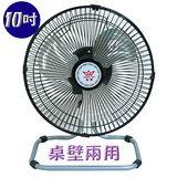 皇瑩10吋工業桌壁兩用扇 HY-105