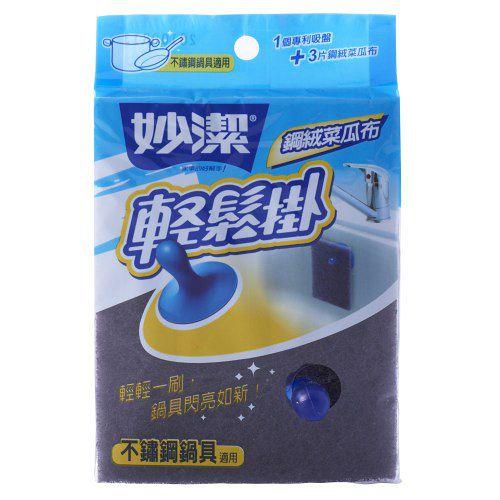 【妙潔】輕鬆掛 鋼絨菜瓜布(3片+1吸盤)