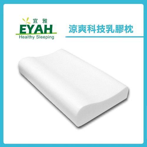 ㊣台灣嚴選★MIT《EYAH宜雅》涼爽科技乳膠枕