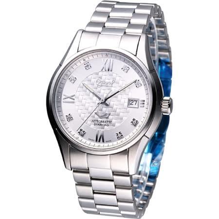 Ogival 愛其華 奢華精選 真鑽機械錶3356AJMS銀色