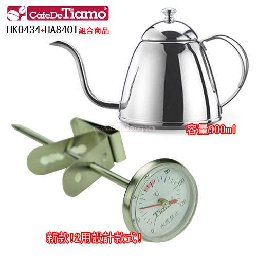 Tiamo WSS35A/ST 新款! 兩用溫度計+900ml 細口壺組合 (HK0434+HA8401)