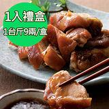 海鴻飯店萬巒豬腳豪華禮盒(1台斤9兩)-含運