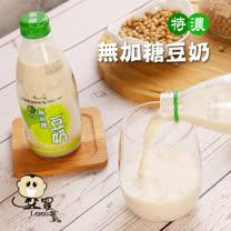 【羅東農會】羅董特濃無加糖台灣豆奶 24瓶(245ml/瓶)