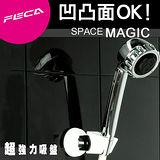 FECA 非卡 無痕強力吸盤 雙扣式蓮蓬頭架(白)