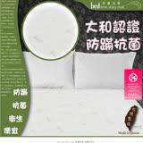 【床邊故事】日本大和認證SEK防蟎抗菌防過敏鋪棉透氣保潔墊 單人3尺 床包式