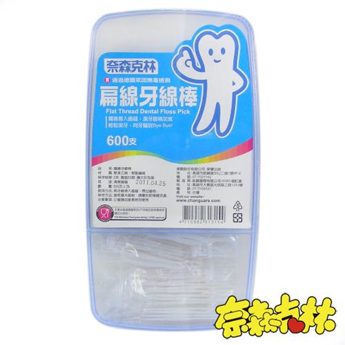 《奈森克林》扁線牙線棒600支(盒)-12入