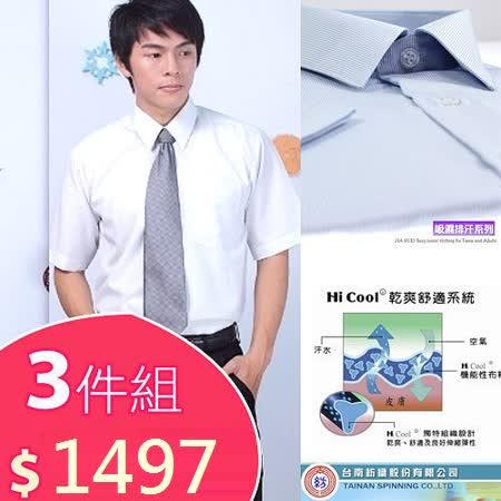 JIA HUEI 三件組合價 柔挺領吸濕排汗襯衫