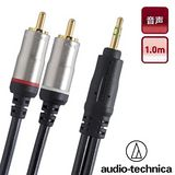 日本鐵三角 AT561A/1.0m 3.5mm轉RCA高級音源訊號變換線