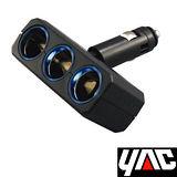 YAC冷光調整型三孔電源插座擴充器